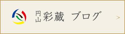 円山彩蔵ブログ