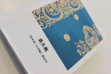 貴久樹 (1)