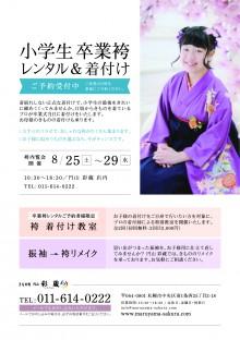sakura_hakama_ura (1)